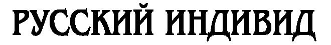 Русский Индивид